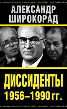 Диссиденты 1956–1990 гг.