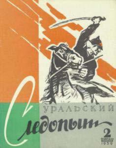 Журнал Уральский следопыт 1959г №2