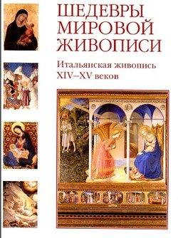 Шедевры мировой живописи. Итальянская живопись XIV - XV веков