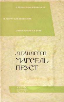 Марсель Пруст