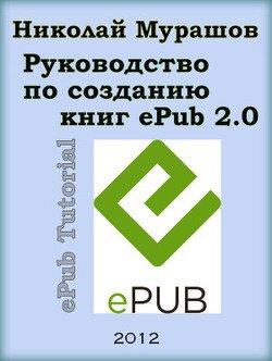 Руководство по созданию книг в формате ePub 2.0