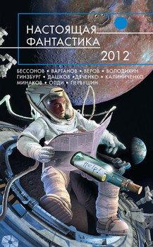 Настоящая фантастика – 2012