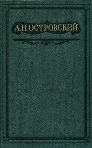 Том 1. Пьесы 1847-1854