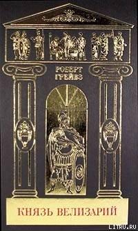 Собрание сочинений в 5-ти томах. Том 3. Князь Велизарий.
