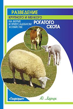Разведение крупного и мелкого рогатого скота на ферме и приусадебном хозяйстве