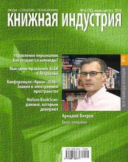 Книжная индустрия №06 2010