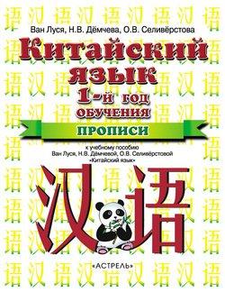 Китайский язык. 1 год обучения. Прописи