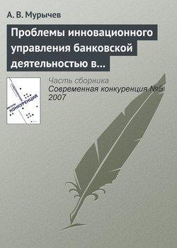 Проблемы инновационного управления банковской деятельностью в России