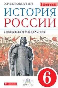 История России с древнейших времён до XVI века. Хрестоматия. 6 класс