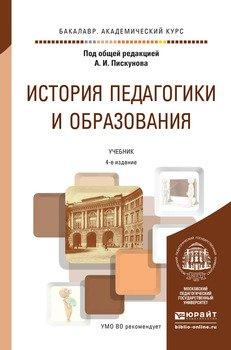 Диляра исмагиловна латышина, история отечественной педагогики и.