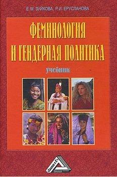Книга г.а.ерохин