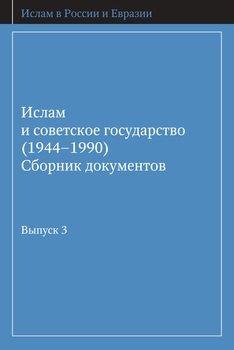 Ислам и советское государство . Сборник документов. Выпуск 3