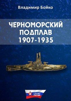 Обложка Черноморский Подплав. 1907–1935