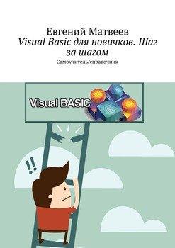 Visual Basic для новичков. Шаг зашагом. Самоучитель/справочник