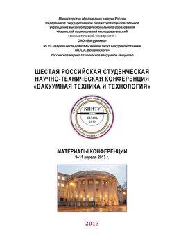 Шестая Российская студенческая научно-техническая конференция «Вакуумная техника и технология»