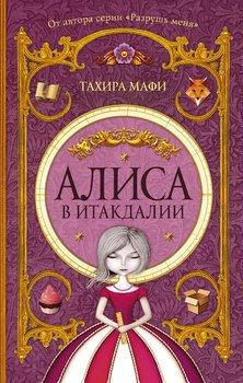 Алиса в Итакдалии