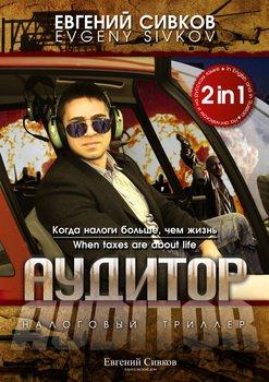 Аудитор / Auditor