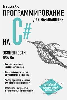 Программирование на С# для начинающих. Особенности языка