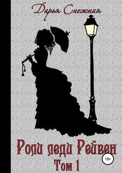 Роли леди Рейвен. Книга 1