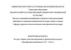Контрольная работа Первые советские программы по физической культуре в общеобразовательной школе 1917 – 1930 гг.
