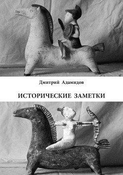 Исторические заметки