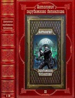 Антология зарубежного детектива-22. Компиляция. Книги 1-10. Романы 1-19