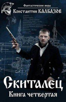 Скиталец-4