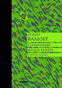 Сочинения Фрица Кохера и другие этюды