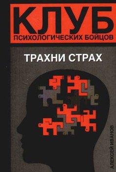 Клуб психологических бойцов. Трахни страх
