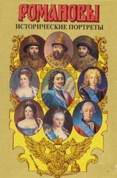 Исторические портреты. 1613-1762. Михаил Федорович - Петр III