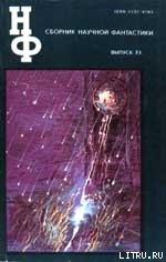 НФ: Альманах научной фантастики. Вып. 33