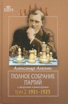 Полное собрание партий с авторскими комментариями. Том 2. 1921-1925