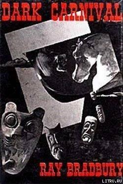 Тёмный карнавал , 1947