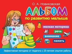 Альбом по развитию малыша. Мелкая моторика, речь, внимание, память