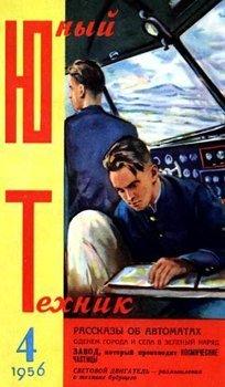Юный техник, 1956 № 04