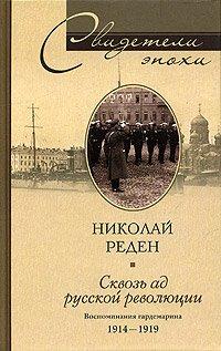 Сквозь ад русской революции. Воспоминания гардемарина. 1914–1919