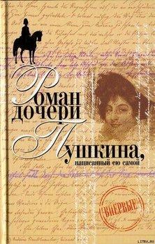 Вера Петровна. Петербургский роман