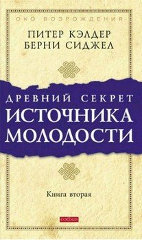 Древний секрет источника молодости. Книга 2
