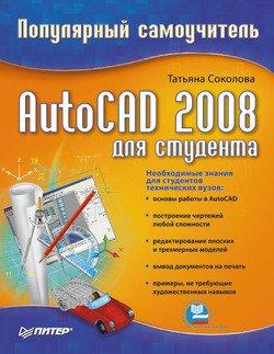 AutoCAD 2008 для студента. Популярный самоучитель