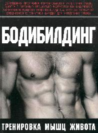 Бодибилдинг. Тренировка мышц живота.