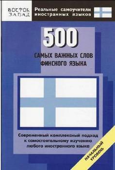 500 самых важных слов финского языка