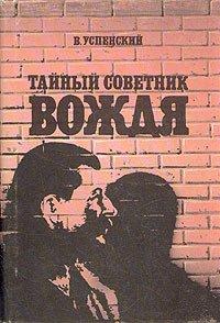 """Книга """"Тайная сила масонства"""" - Селянинов Александр ..."""