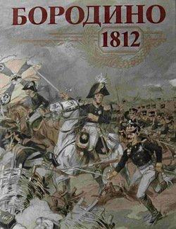 Бородино, 1812