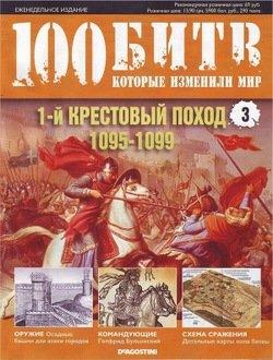 Первый Крестовый Поход - 1095-1099