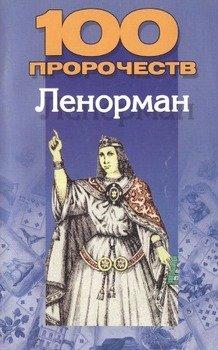 100 пророчеств Ленорман