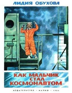 Как мальчик стал космонавтом