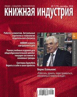 Книжная индустрия №07 2010