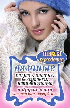 Вязаные пальто, платья, безрукавки, накидки, пончо и другие вещи для теплого настроения