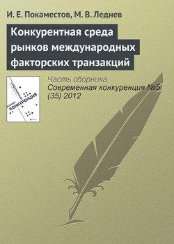 Книга Международные расчеты. Сущность международного предпринимательства и теория расчетных отношений