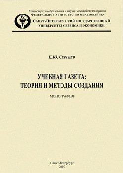 Похожие книги на Магистерская диссертация методы и организация  Учебная газета теория и методы создания